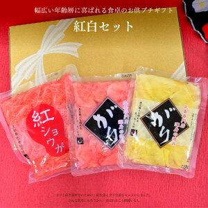 紅白セット ゆうパケット送料無料【ギフト】