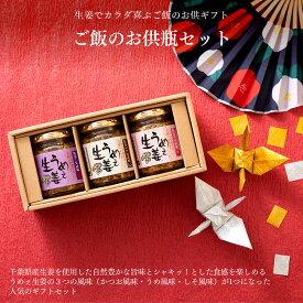 ご飯のお供瓶セット 送料無料(沖縄、離島を除く)【ギフト】