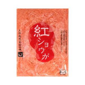 紅ショウガ 660g 1袋 クリックポスト送料無料[紅生姜 紅しょうが ポイント消化 お試し 食品]