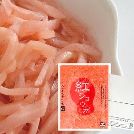 紅ショウガ 660g 1袋 ゆうパケット送料無料[紅生姜 紅しょうが ポイント消化 お試し 食品]