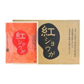 紅ショウガ 1kg(8袋入り:1ケース) 送料無料(沖縄、離島を除く) 【富里出荷】