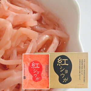 紅ショウガ 1kg(8袋入り:1ケース) 送料無料(沖縄、離島を除く)[主治医が見つかる診療所 免疫力アップ食材 生姜 しょうが 紅生姜] 富里出荷