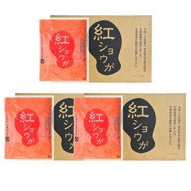 紅ショウガ 1kg 24袋 =3ケース 送料無料(沖縄、離島を除く)【富里出荷】