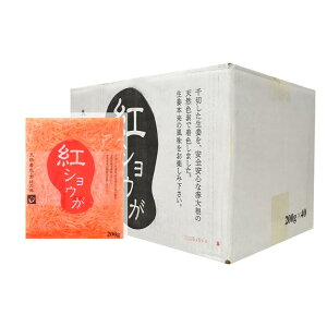 紅ショウガ 200g(40袋入り:1ケース)送料無料(沖縄、離島を除く) 【富里出荷】