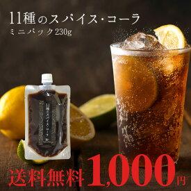 11種のスパイス・コーラ ミニパック 230g ゆうパケット送料無料