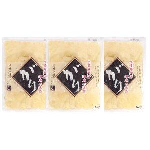 がり生姜 160g 白ガリ(通常) 3袋セット ゆうパケット送料無料[ガリ 寿司ガリ 寿司 ガリ]
