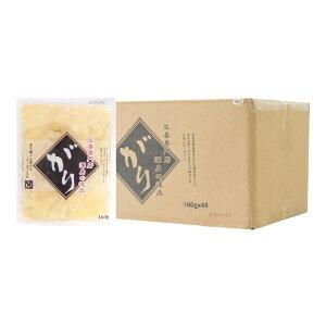 がり生姜 160g(40袋入り:1ケース) 送料無料(沖縄、離島を除く) [ガリ がり] 富里出荷