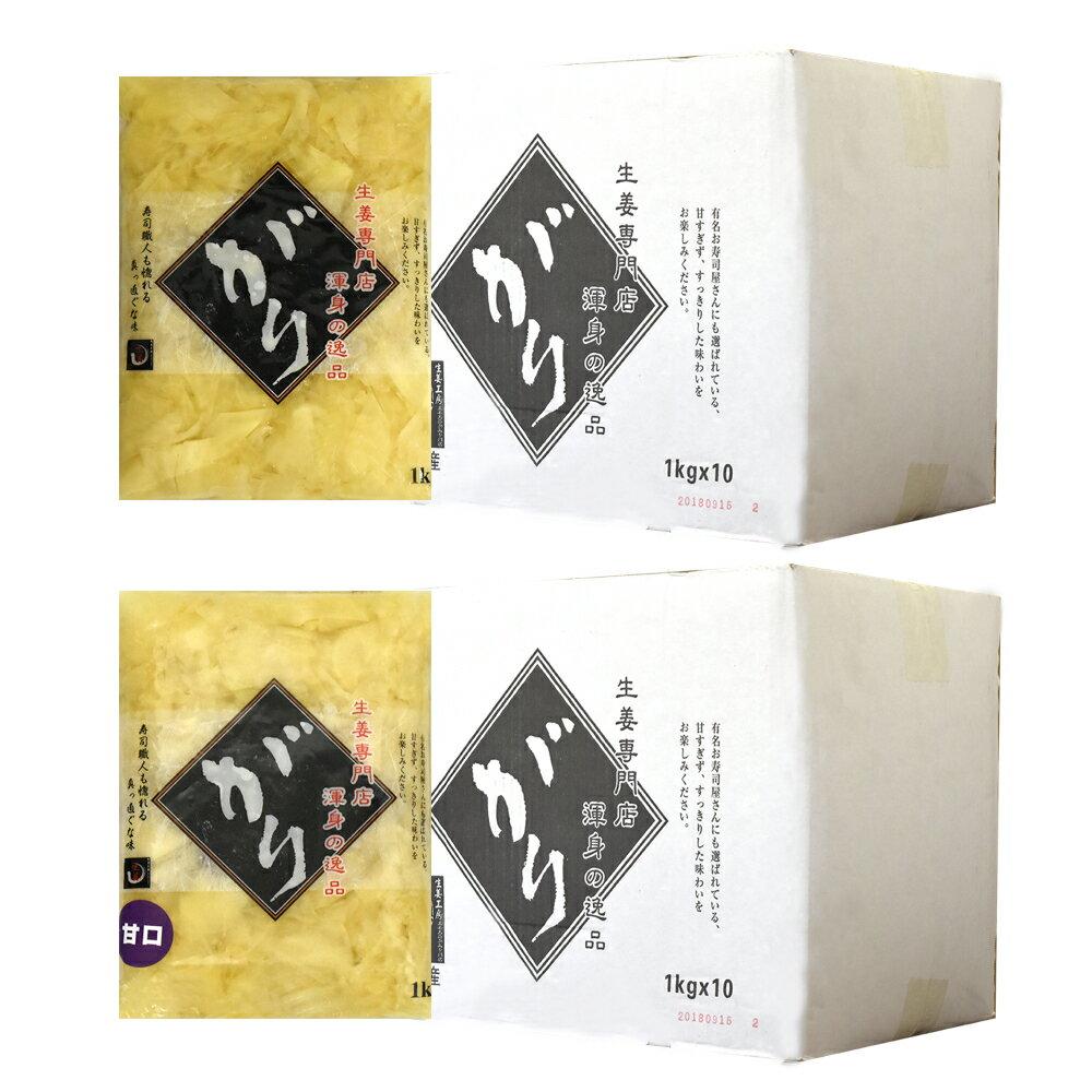 がり生姜 1kg(10袋入り:1ケース) 送料無料(沖縄、離島を除く)