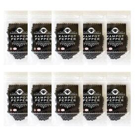 カンポット・ペッパー 黒胡椒 20g 10袋 クリックポスト 送料無料[カンボジア ペッパー 胡椒 カンポットペッパー]