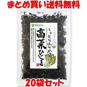 しっとりふりかけ 高菜ひじき 国産 ひじきふりかけ マルシマ 40g×20袋セットまとめ買い送料無料