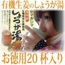 しょうが湯 20包セット マルシマ 生姜湯(有機栽培生姜使用)400g(20g×20袋)