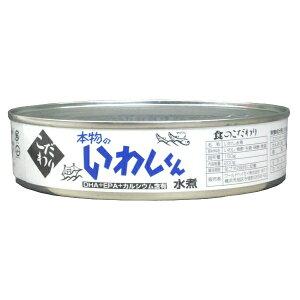 本物のいわしくん 水煮 みず煮 缶詰 鰯 イワシ かんづめ カンヅメ ワールドヘイセイ 200g
