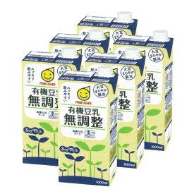 マルサン 有機豆乳無調整 1L×6本セット 紙パック