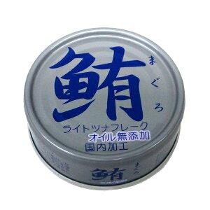伊藤食品 鮪 ライトツナフレーク オイル無添加 缶詰 ツナ つな ツナ缶 マグロ 70g
