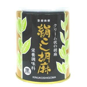 絹こし胡麻 <黒> 大村屋 缶 練りゴマ ねりごま 500g