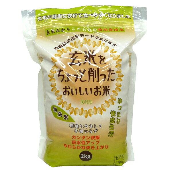 玄米をちょっと削ったおいしいお米 特別栽培米 2kg