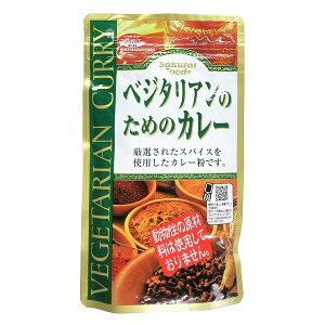 桜井 ベジタリアンのためのカレー 粉末 160g(約8人分)