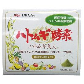 太陽食品 ハトムギ酵素 ハトムギ美人 150g(2.5g×60包) 【送料無料】