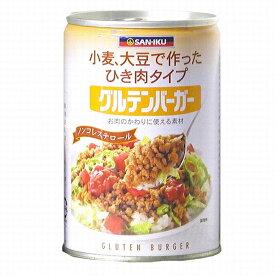 グルテンバーガー(大) 小麦・大豆たんぱく食品 缶詰 三育 435g