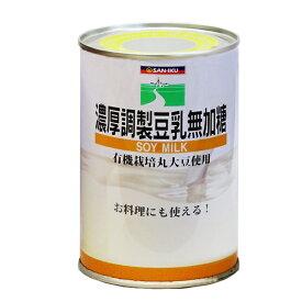 三育 濃厚調整豆乳 無加藤 缶詰 415g