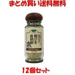 青い海 粗びき 塩胡椒 小ビン 75g×12個セットまとめ買い送料無料
