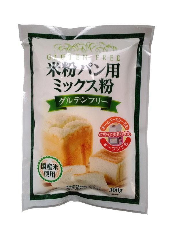 桜井食品米粉パン用ミックス粉300g