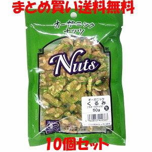 桜井 くるみ ナッツ 生 有機 オーガニック 50g×10個セットまとめ買い送料無料
