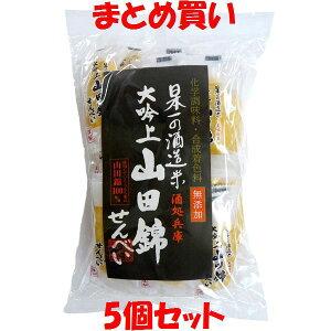 無添加 酒処兵庫 大吟醸 山田錦せんべい 袋入 塩 30枚入り×5個セット まとめ買い