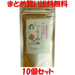 アーモンドすり胡麻 80g×10個セットまとめ買い送料無料