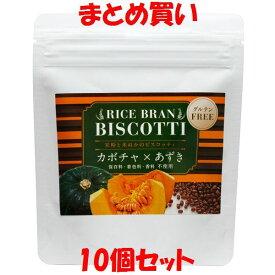 米粉のお菓子 ライスブランビスコッティ<カボチャ×あずき> 40g×10個セット まとめ買い