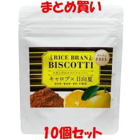 米粉のお菓子 ライスブランビスコッティ<キャロブ×日向夏> 40g×10個セット まとめ買い