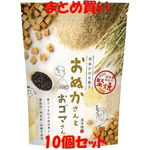米ぬか お菓子 おぬかさん 黒ゴマ 40g×10個セット まとめ買い