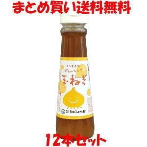 吉田ふるさと村 ノンオイル玉ねぎドレッシング 150ml×12本セットまとめ買い送料無料