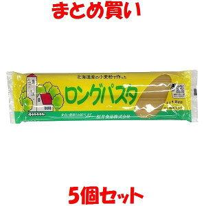 桜井 ロングパスタ 300g(径1.8mm 長さ25cm)×5個セット まとめ買い