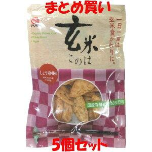 アリモト 玄米このは しょうゆ味 80g×5個セット まとめ買い