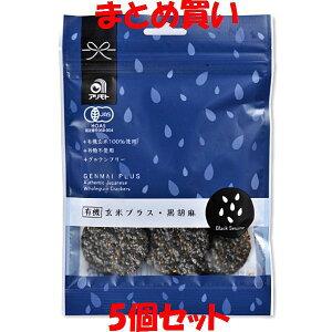 煎餅 有機玄米プラス<黒胡麻> せんべい 40g×5個セット まとめ買い