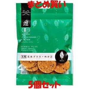 煎餅 有機玄米プラス<めかぶ> せんべい 40g×5個セット まとめ買い