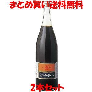 醤油 丸島醤油再仕込醤油(さしみ用) 1.8L×2本セットまとめ買い送料無料