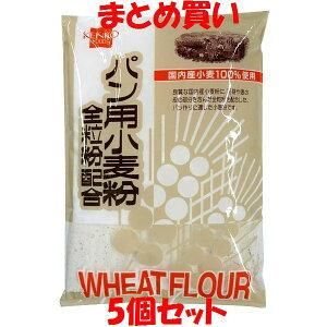 健康フーズ 全粒粉配合 パン用小麦粉 500g×5個セット まとめ買い