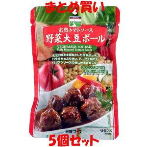 三育 完熟トマトソース 野菜大豆ボール 100g×5個セット まとめ買い