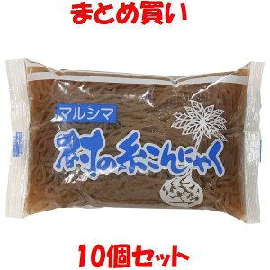 マルシマ 村のこんにゃく <糸> 220g×10個セット まとめ買い