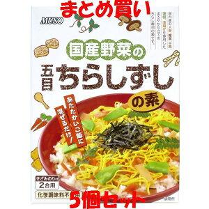 ムソー 国産野菜の五目ちらしずしの素 2合用×5個セット まとめ買い