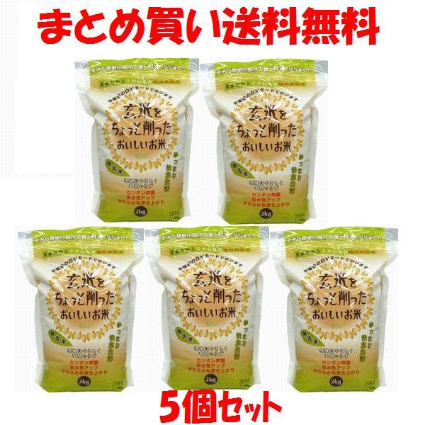 玄米をちょっと削ったおいしいお米 特別栽培米 2kg×5個セット まとめ買い送料無料