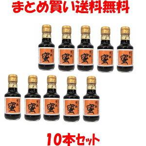 仲宗根黒糖 沖縄産さとうきび100%使用 黒糖蜜 200g×10本セットまとめ買い送料無料