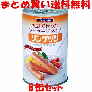 三育 リンケッツ(大) 缶詰 400g×8缶セットまとめ買い送料無料