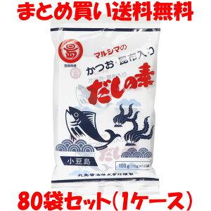 マルシマ かつおだしの素(袋入) 100g(10g×10包)×80袋セット(1ケース)まとめ(ケース)買い送料無料