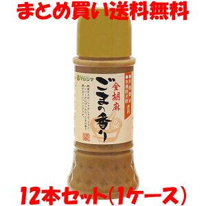 マルシマ 金胡麻 ごまの香り ペット容器 【化学調味料無添加】 280ml×12本(1ケース)まとめ買い送料無料