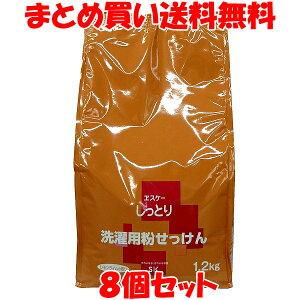 エスケー しっとり 洗濯用粉せっけん 詰替え用 1.2kg×8個セットまとめ買い送料無料