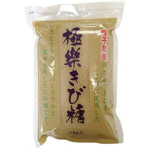砂糖 極楽きび糖 種子島産 波動法製造(株) 1kg