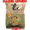 アリモト 玄米このは うす塩味 80g×20個セットまとめ買い送料無料